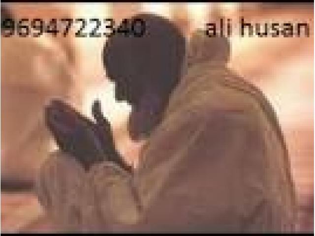 !!! SouthAfrica.info !!! +91-9694722340 love problem solution molvi ji uk usa